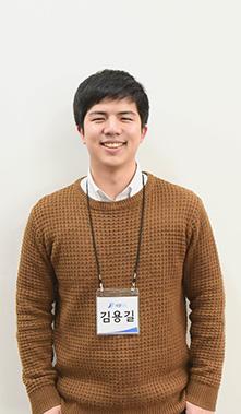 김용길 학생