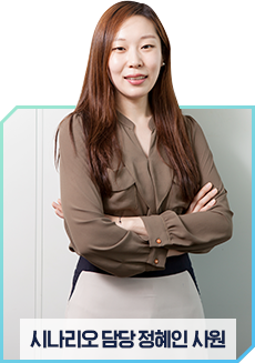 시나리오 담당 정혜인 사원