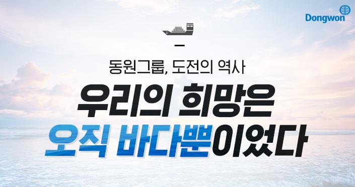 동원그룹, 도전의 역사 우리의 희망은 우직 바다뿐이었다
