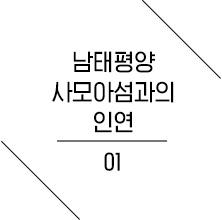 남태평양 사모아섬과의 인연, 01