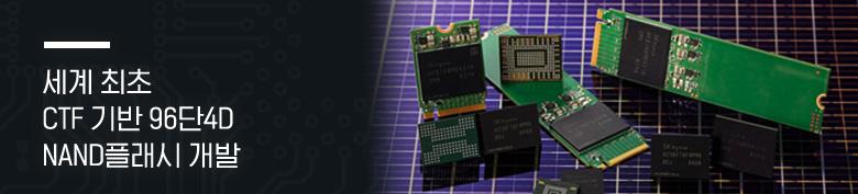 세계 최초 CTF 기반 96단4D NAND플래시 개발
