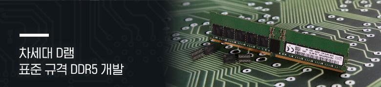 차세대 D램 표준 규격 DDR5 개발