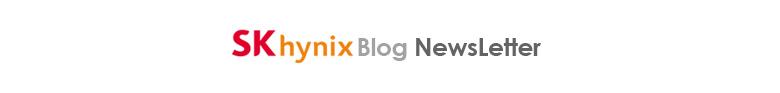 SK하이닉스 블로그 뉴스레터