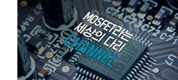 MOSFET라는 세상의 다리 CHANNEL
