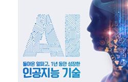 AI 돌아온 알파고 1년 동안 성장한 인공지능 기술