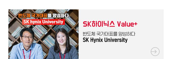 반도체 국가대표를 양성하다 SK Htnix University