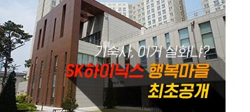 기숙사 이거 실화냐? SK하이닉스 행복마을 최초공개
