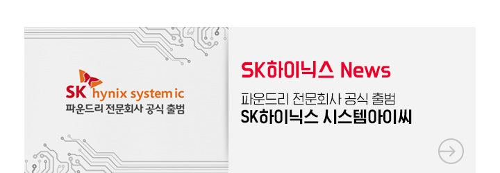 SK하이닉스 시스템아이씨 공식출범
