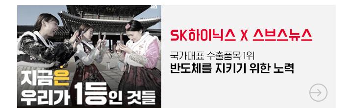 SK하이닉스 X 스브스뉴스 국가대표 수출품목1위 반도체를 지키기 위한 노력