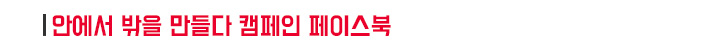 안에서 박을 만들다 캠페인 페이스북