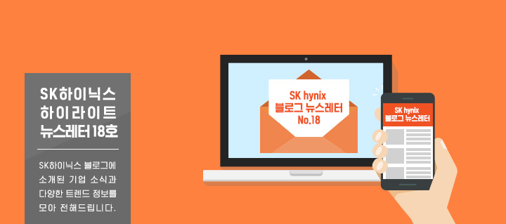 SK하이닉스 하이라이트 뉴스레터 17호