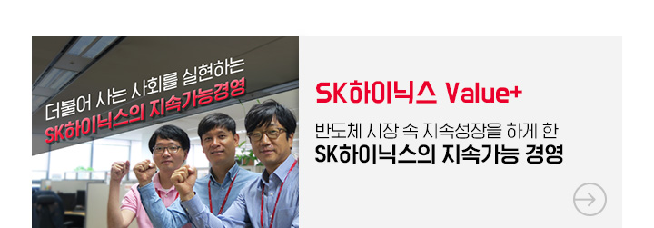 SK하이닉스 Value+ SK하이닉스의 지속가능 경영