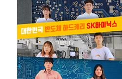 대한민국 반도체 하드캐리 SK하이닉스