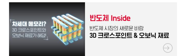 반도체 Insight 반도체 시장의 새로운 바람 3D 크로스포인트 & 오보닉 재료