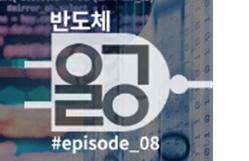 반도체 ㅇㄱㄹㅇ #episode_08