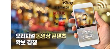 오리지널 동영상 콘텐츠 확보 경쟁