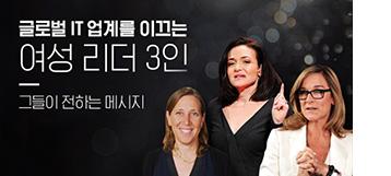글로벌 IT 업계를 이끄는 여성 리더 3인 그들이 전하는 메시지