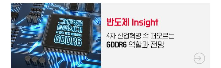 반도체 Insight 4차 산업혁명 속 떠오르는  GDDR6 역할과 전망