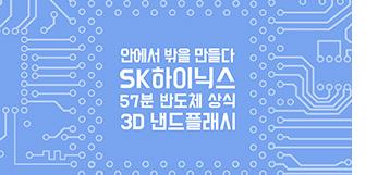 안에서 밖을 만들다 SK하이닉스 57분 반도체 상식 3D 낸드플래시