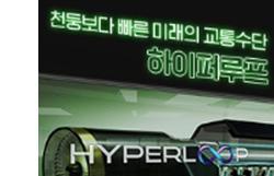 천둥보다 빠른 미래의 교통수단 하이퍼루프