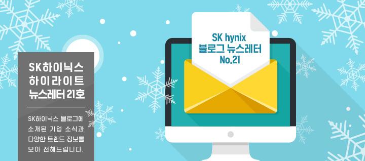 SK하이닉스 하이라이트 뉴스레터 21호