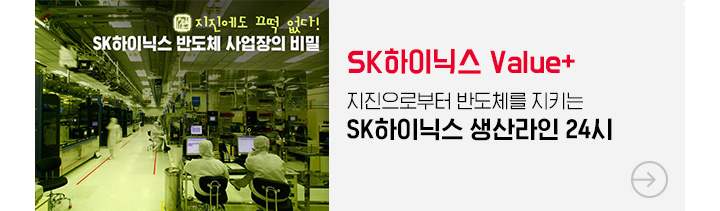 SK하이닉스 Value+ 지진으로부터 반도체를 지키는 SK하이닉스 생산라인 24시