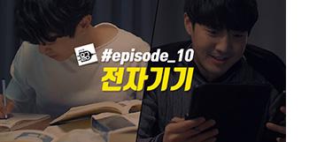 #episode_10 전자기기