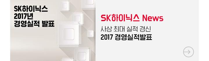 SK하이닉스 News 사상 최대 실적 경신 2017 경영실적발표