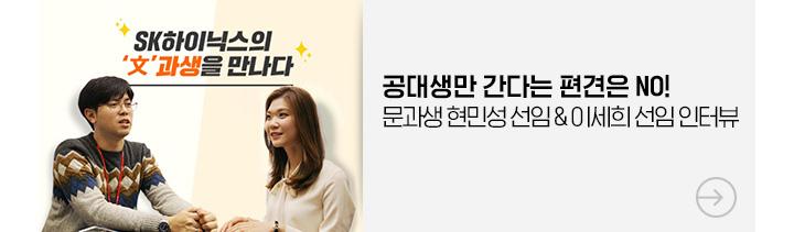 공대생만 간다는 편견은 NO! 문과생 현민성 선임& 이세희 선임 인터뷰