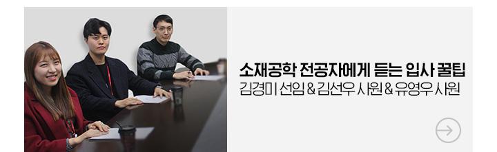 소재공학 전공자에게 듣는 입사 꿀팁 김경미 선임 & 김선우 사원 & 유영우 사원