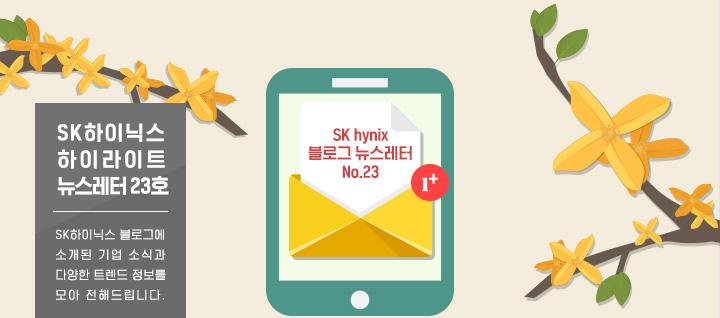 SK하이닉스 하이라이트 뉴스레터 23호