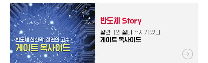 반도체 Story 절연막의 절대 주자가 있다 게이트 옥사이드