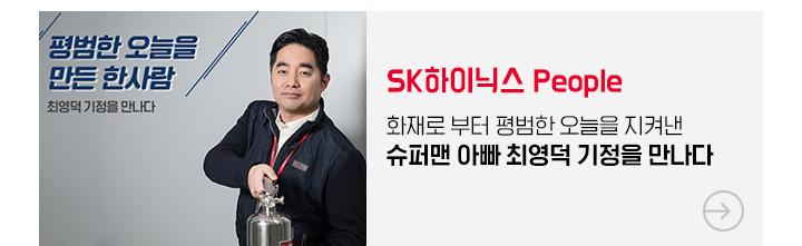 SK 하이닉스 People 화재로 부터 평범한 오늘을 지켜낸 슈퍼맨 아빠 최영덕 기정을 만나다