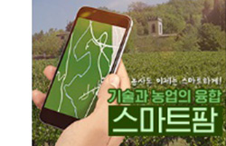기술과 농업의 융합 스마트팜