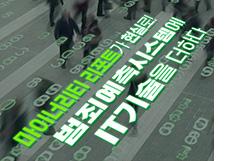 마이너리티 리포트가 현실로! 범죄예측시스템에 IT기술을 더하다
