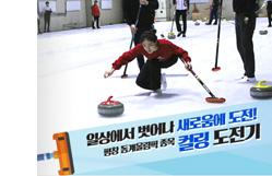 일상에서 벗어나 새로움에 도전! 평창 동계올림픽 종착 컬링 도전기
