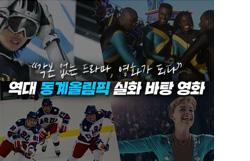 각본 없는 드라마, 영화가 되다. 역대 동계올림픽 실화 바탕 영화