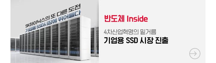 반도체 Inside 4차산업혁명의 밑거름 기업용 SDD 시장 진출