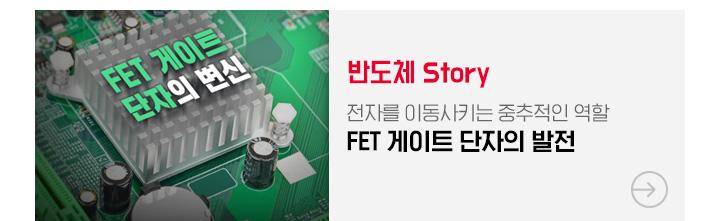 반도체 Story 전자를 이동사키는 중추적인 역할 FET 게이트 단자의 발전