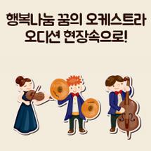 행복나눔 꿈의 오케스트라 오디션 현장속으로!