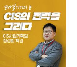 모바일기기의 눈 CIS의 전략을 그리다 CIS사업기획팀 정성희 책임