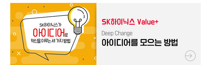 SK하이닉스 Value+ Deep Change 아이디어를 모으는 방법