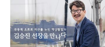 김승진 선장을 만나다