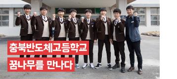 충북반도체고등학교 꿈나무를 만나다