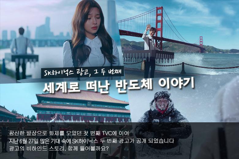 SK하이닉스 광고, 그 두 번째 세계로 떠난 반도체 이야기