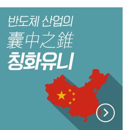중국 반도체의 낭중지추 칭화유니