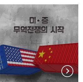 G2의 무역전쟁이 한국 반도체 기업에 미칠 영향은?