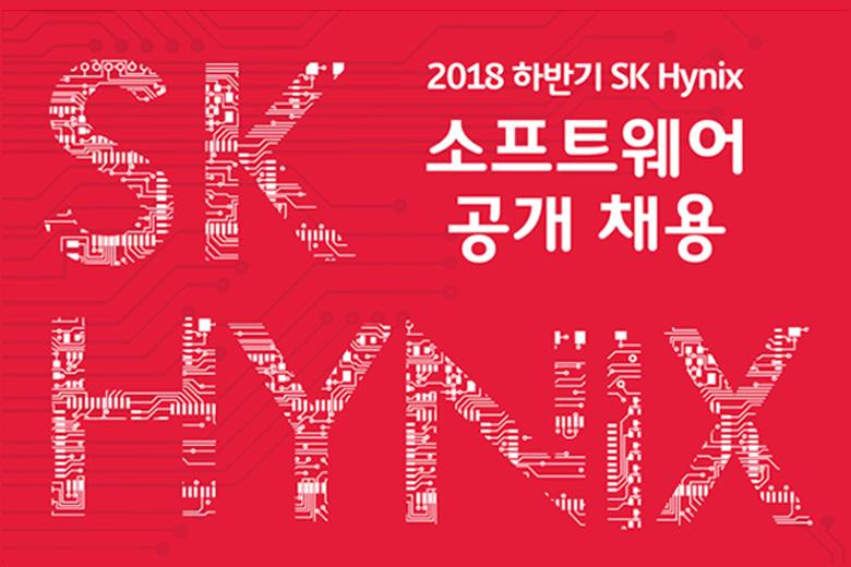 2018 하반기 SK Hynix 소프트웨어 공개 채용