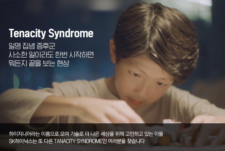 Tenacity Syndrome