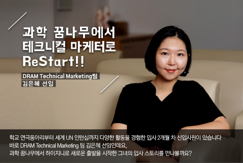 과학 꿈나무에서 테크니컬 마케터로 ReStart!!